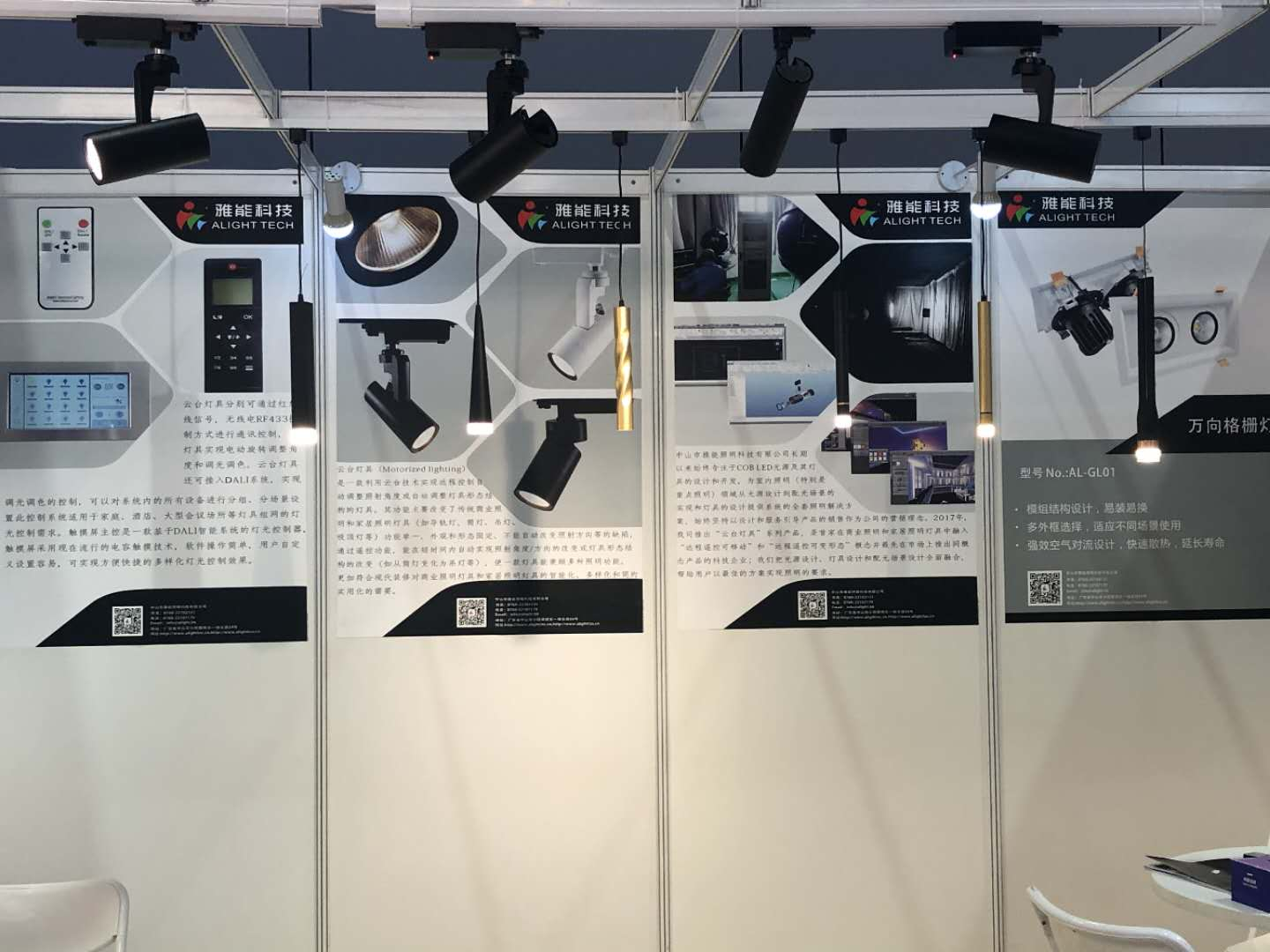 Alight @ Expo Lighting Shanghai Concluded Successfully